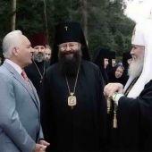 Лисицын АИ и Патриарх Алексий II