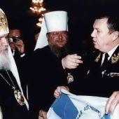 Патриарх Алексий II и Комоедов ВП