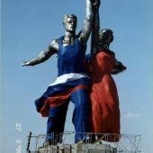Символ страны 1998 ф-02