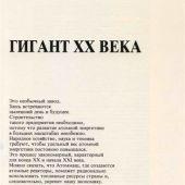 АТОММАШ 1987 (003-0)