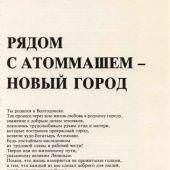 АТОММАШ 1987 (083-0)